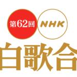 62-Kohaku-Uta-Gassen