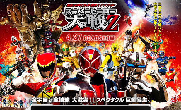 super-hero-taisen-z-trailer-1l
