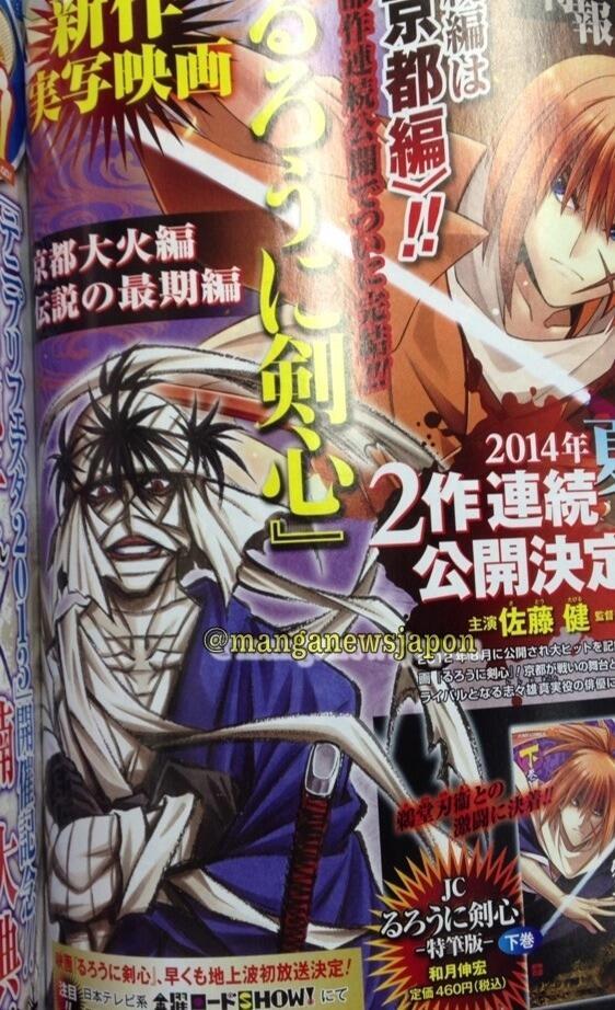 Kenshin Jump Square