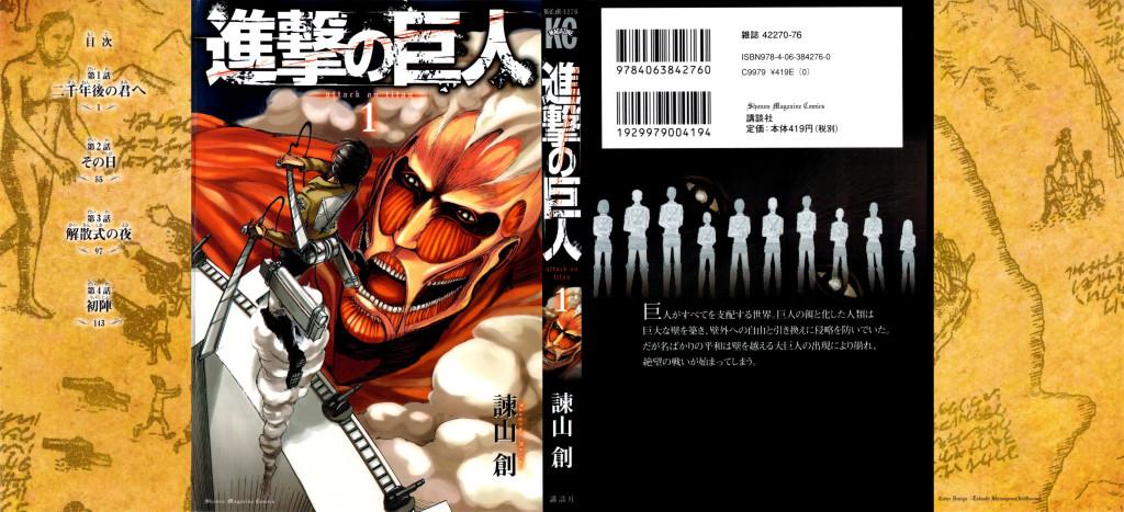 Shingeki.no.Kyojin.full.1493553