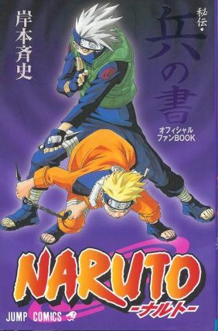 Naruto Hyo no Sho