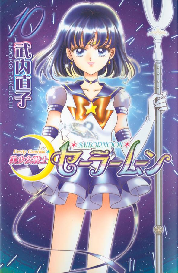 Sailor Moon Volume 10