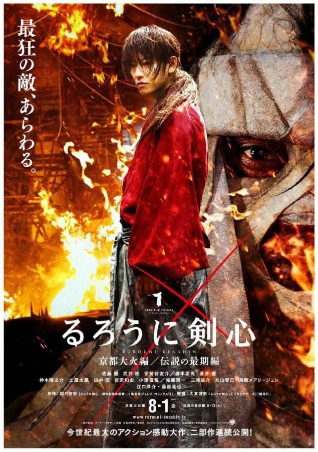 poster rurouni kenshin 2