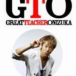 GTO-2012-post