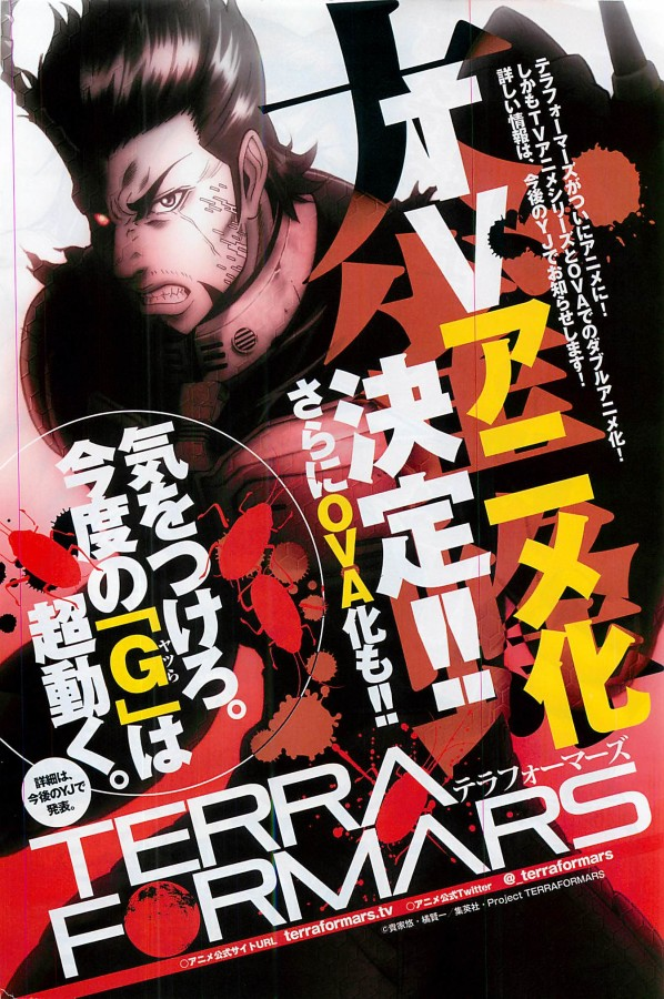 TerraFormars_Anime_Ad