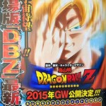 dbz_2015_movie