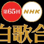 65th_NHK_Kouhaku_Utagasen