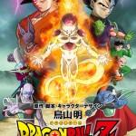 dragon-ball-z-fukkatsu-no-f-poster