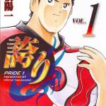 Hokori-pride-01-nihon-bungeisha